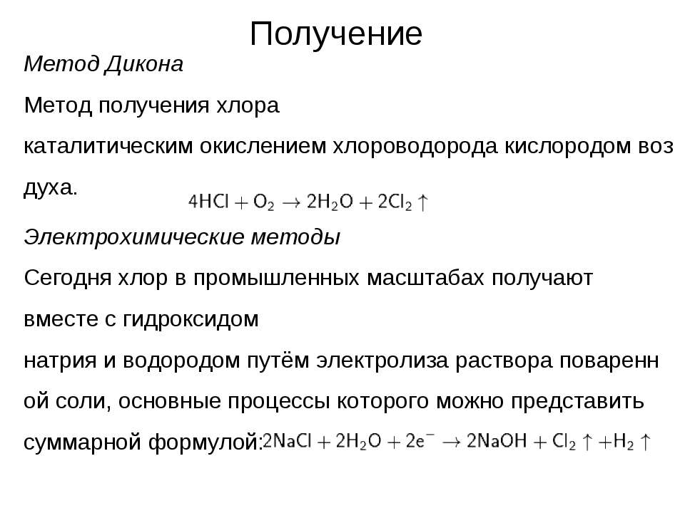 Получение Метод Дикона Метод получения хлора каталитическимокислениемхлоров...