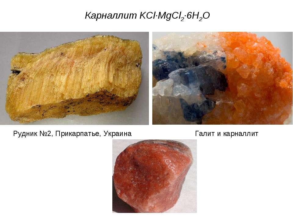 Карналлит KCl·MgCl2·6Н2O Рудник №2, Прикарпатье, Украина Галит и карналлит