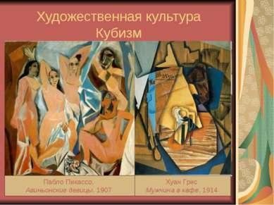 Художественная культура Кубизм Кубизм — особая форма примитивизма, акцентиров...