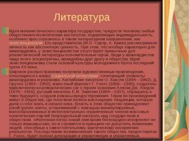 Литература Идея механистического характера государства, чуждости человеку люб...