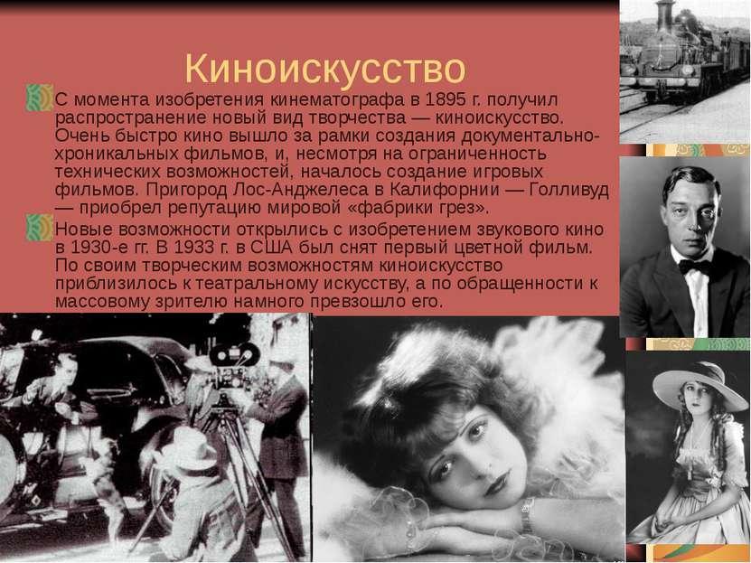 Киноискусство С момента изобретения кинематографа в 1895 г. получил распростр...