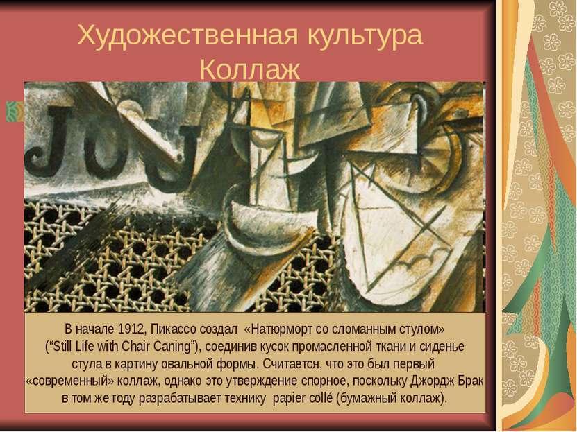 Художественная культура Коллаж Коллаж — сочетание кусочков различных материал...