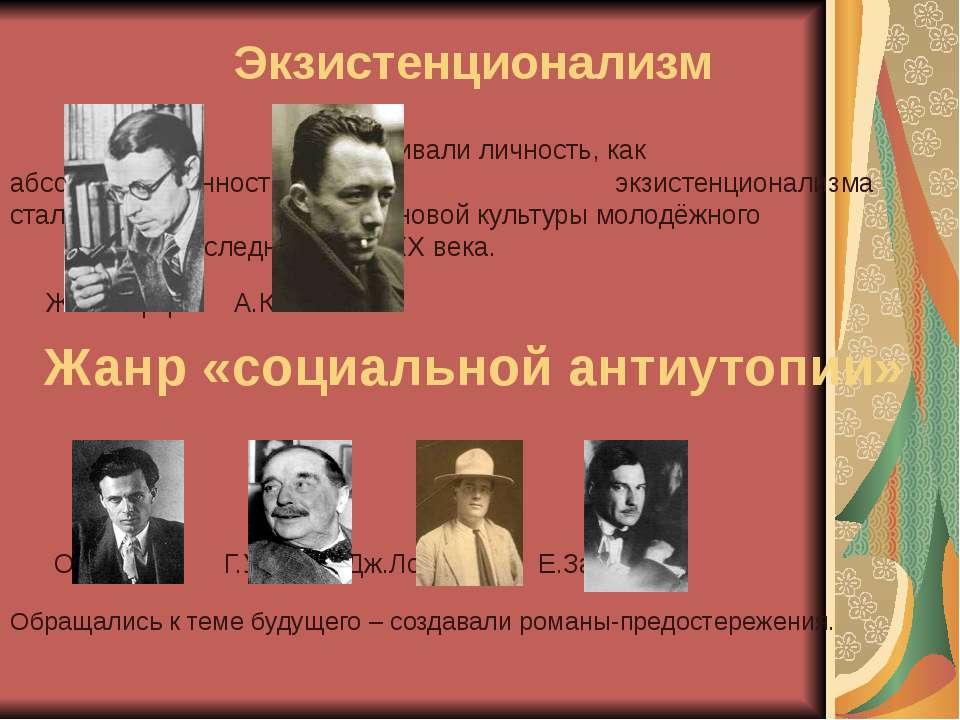 Экзистенционализм Рассматривали личность, как абсолютную ценность. Идеи экзис...