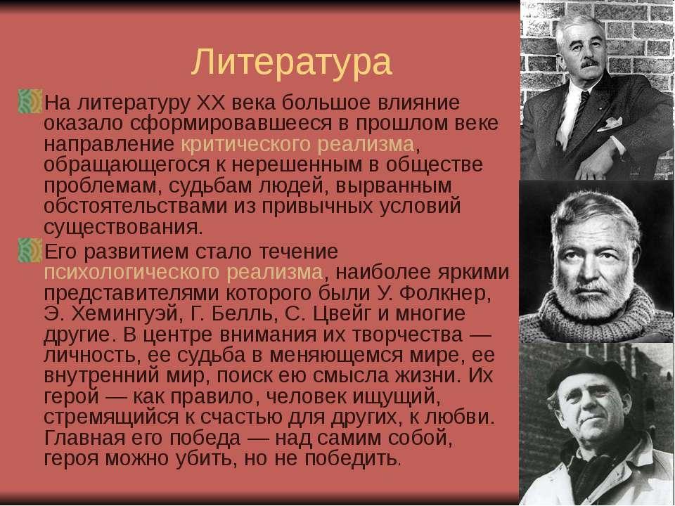 Литература На литературу XX века большое влияние оказало сформировавшееся в п...