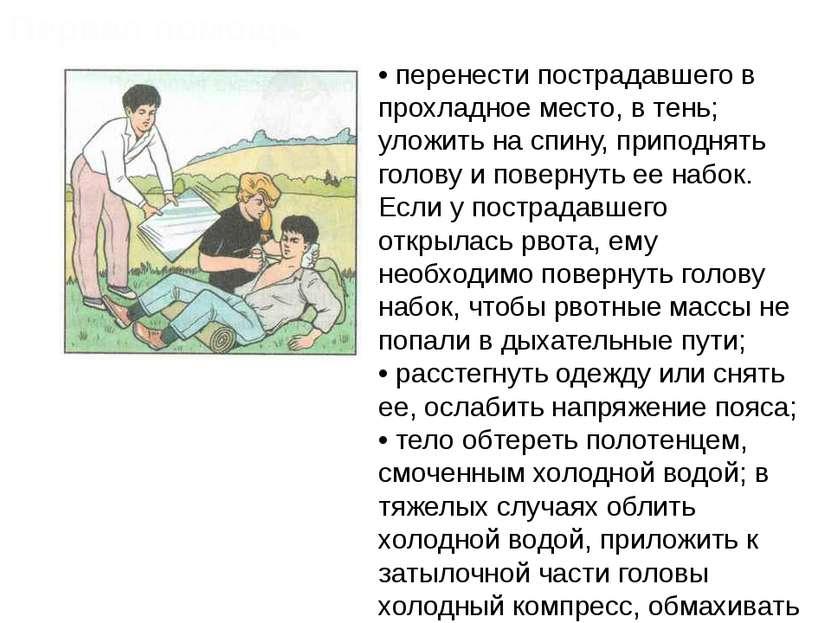 Первая помощь • перенести пострадавшего в прохладное место, в тень; уложить н...