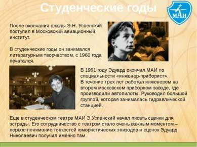 Студенческие годы После окончания школы Э.Н. Успенский поступил в Московский ...