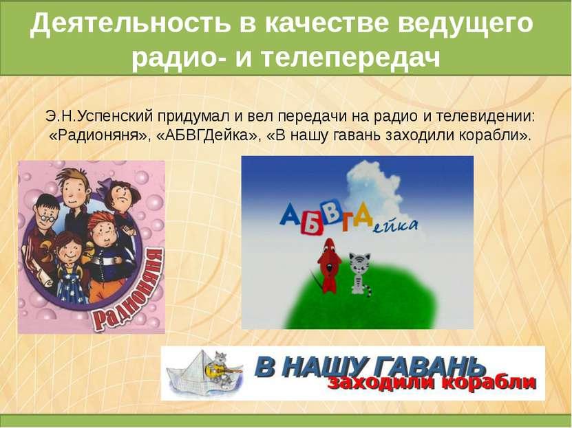 Э.Н.Успенский придумал и вел передачи на радио и телевидении: «Радионяня», «А...