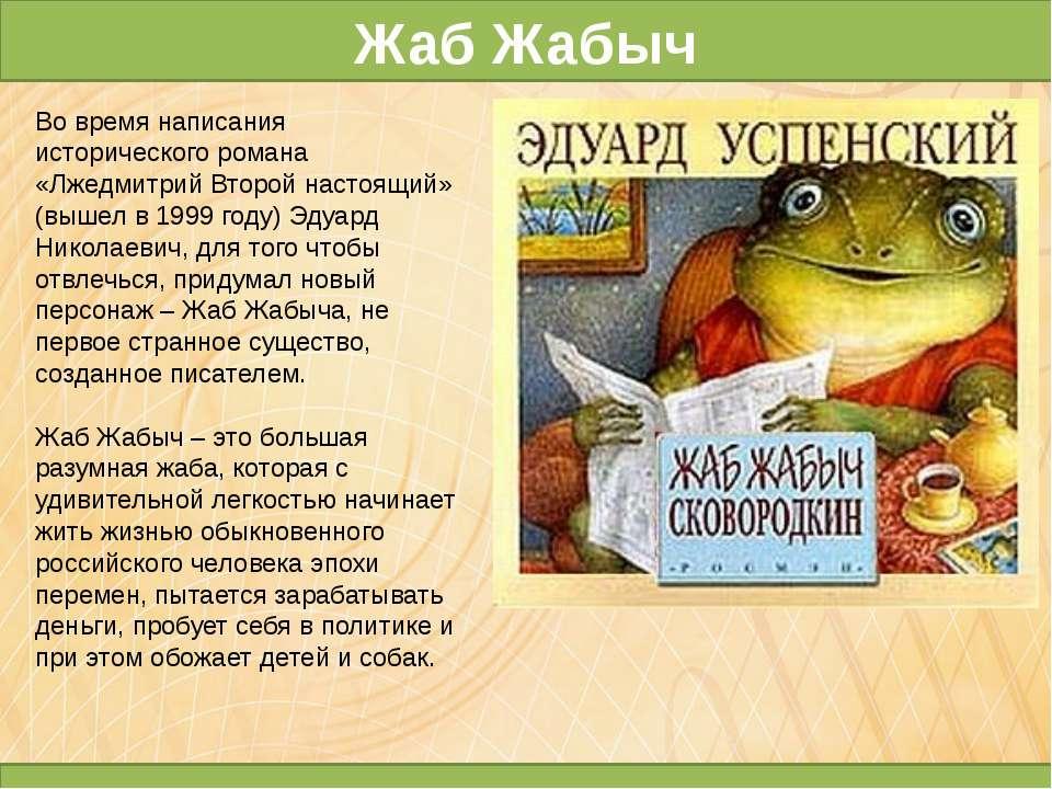 Во время написания исторического романа «Лжедмитрий Второй настоящий» (вышел ...