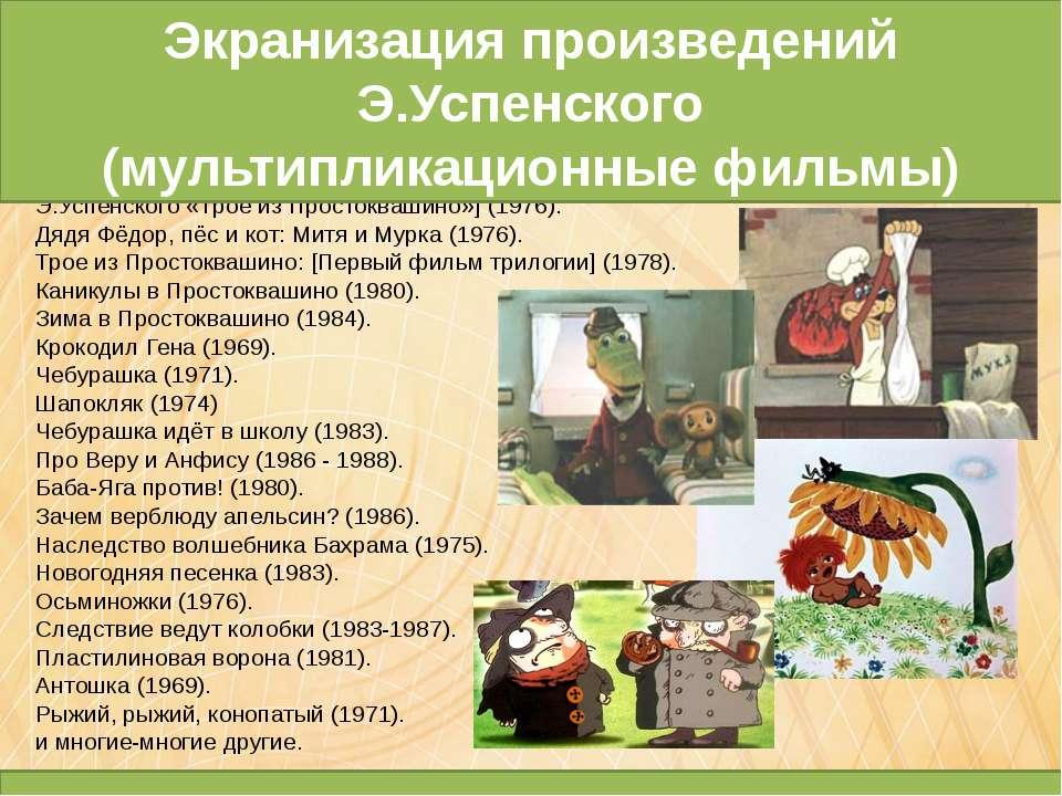 Дядя Фёдор, пёс и кот: Матроскин и Шарик (1975). Дядя Фёдор, пёс и кот: Мама ...