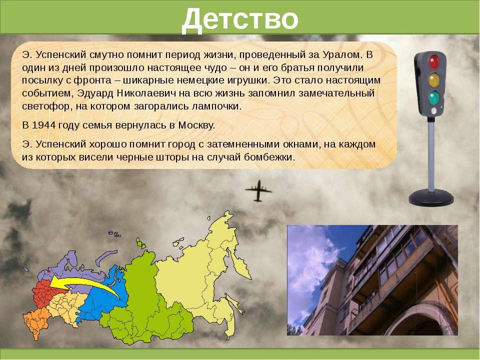 Детство Э. Успенский смутно помнит период жизни, проведенный за Уралом. В оди...