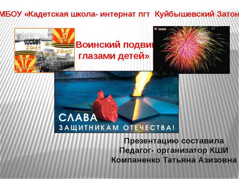 «Воинский подвиг, глазами детей» МБОУ «Кадетская школа- интернат пгт Куйбышев...