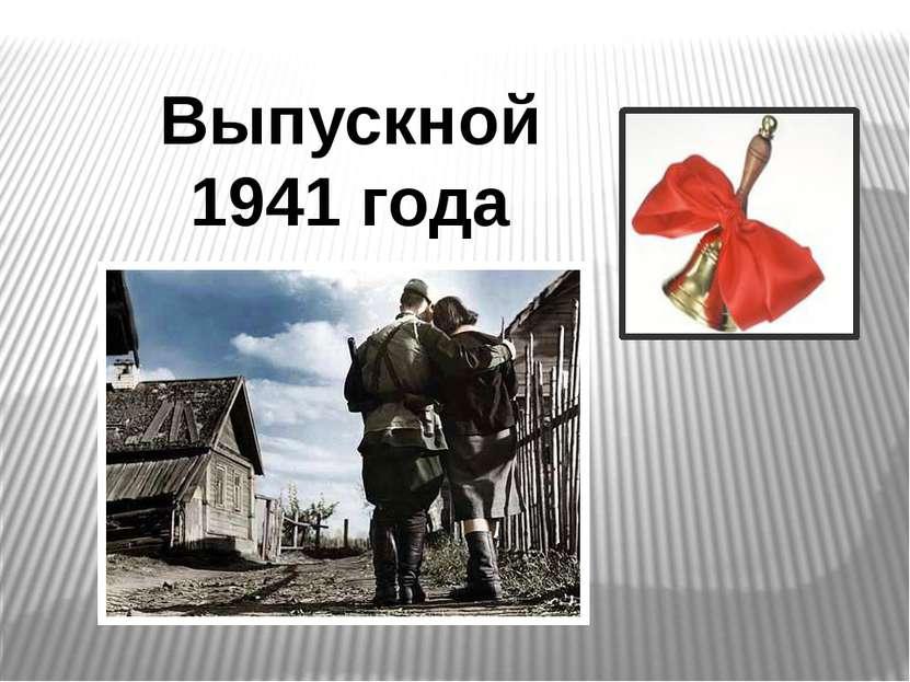 Выпускной 1941 года