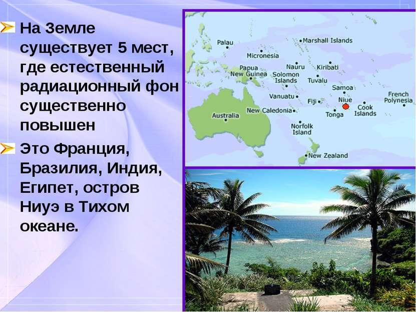 На Земле существует 5 мест, где естественный радиационный фон существенно пов...