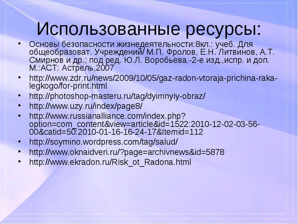 Использованные ресурсы: Основы безопасности жизнедеятельности:8кл.: учеб. Для...