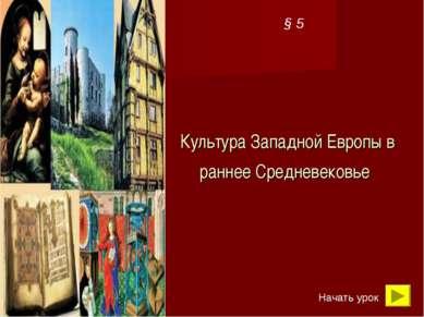 Культура Западной Европы в раннее Средневековье § 5 Начать урок