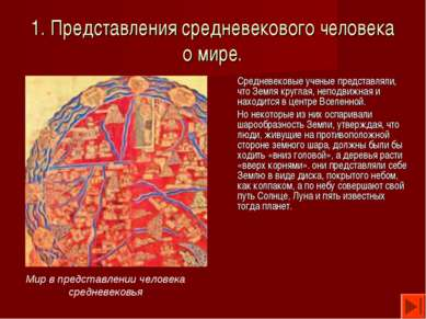 1. Представления средневекового человека о мире. Средневековые ученые предста...