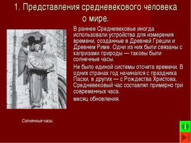 1. Представления средневекового человека о мире. В раннее Средневековье иногд...