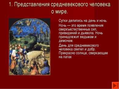 1. Представления средневекового человека о мире. Сутки делились на день и ноч...