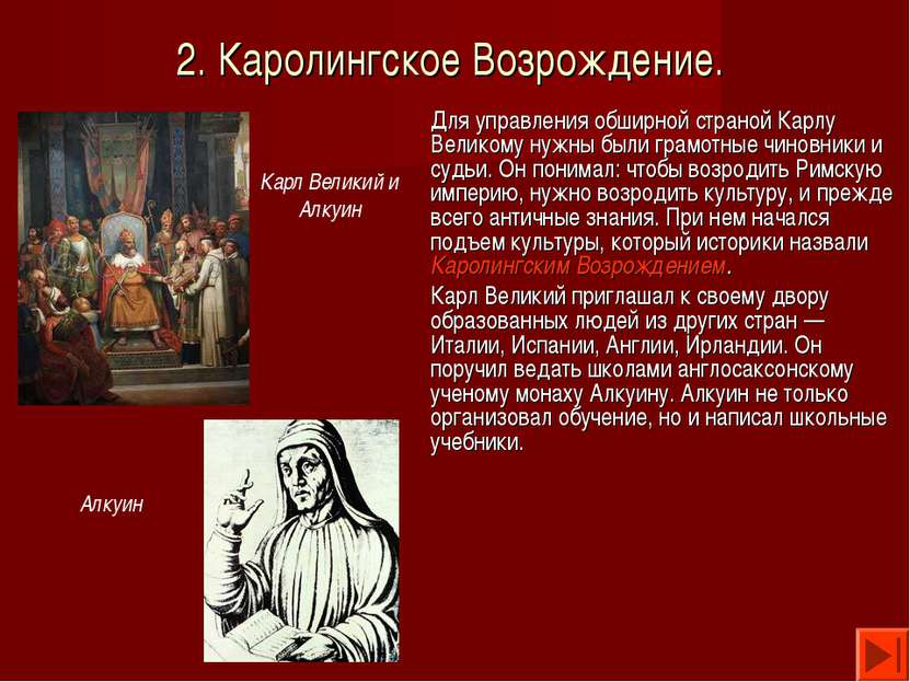 2. Каролингское Возрождение. Для управления обширной страной Карлу Великому н...