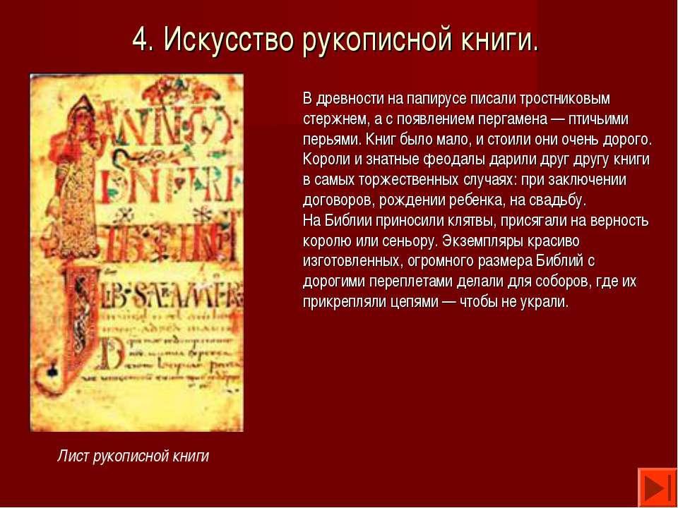 4. Искусство рукописной книги. В древности на папирусе писали тростниковым ст...