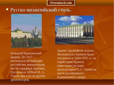 Русско-византийский стиль. Большой Кремлевский дворец. До 1917 — московская р...