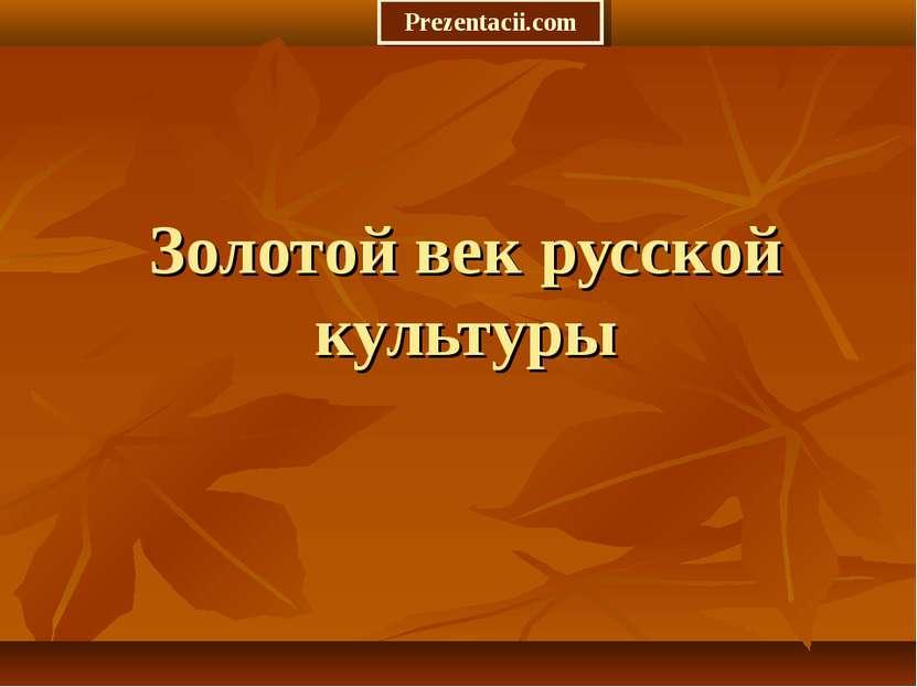 Золотой век русской культуры Prezentacii.com