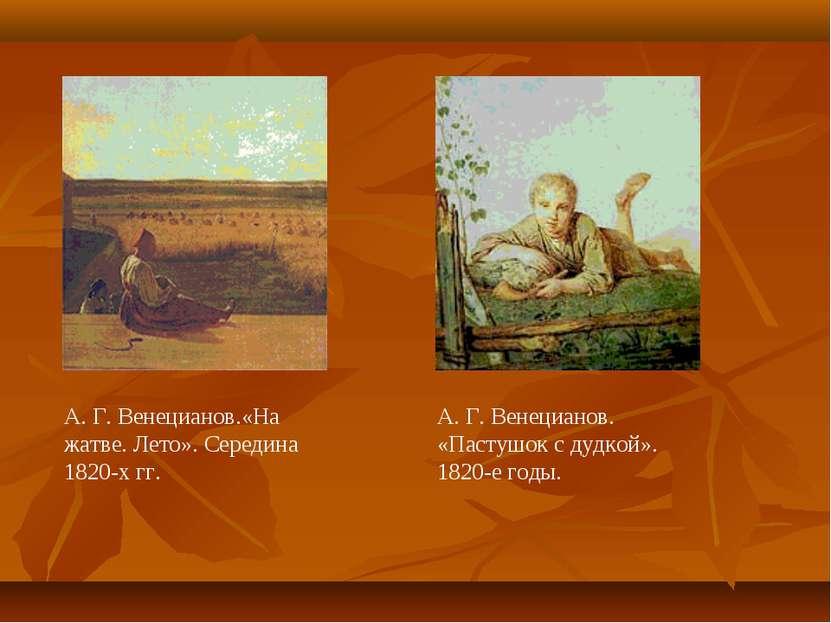 А. Г. Венецианов.«На жатве. Лето». Середина 1820-х гг. А. Г. Венецианов. «Пас...