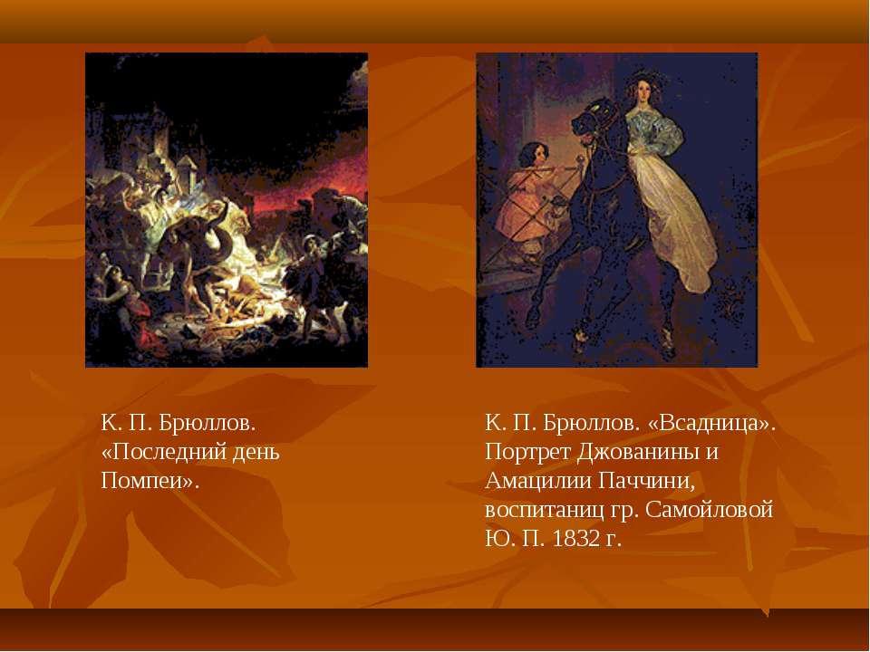 К. П. Брюллов. «Последний день Помпеи». К. П. Брюллов. «Всадница». Портрет Дж...