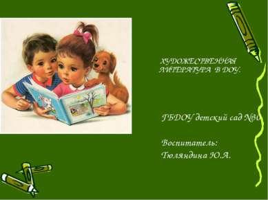 ХУДОЖЕСТВЕННАЯ ЛИТЕРАТУРА В ДОУ. ГБДОУ детский сад №30 Воспитатель: Тюляндина...