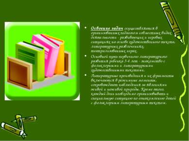 Освоение задач осуществляется в организованных педагогом совместных видах дея...
