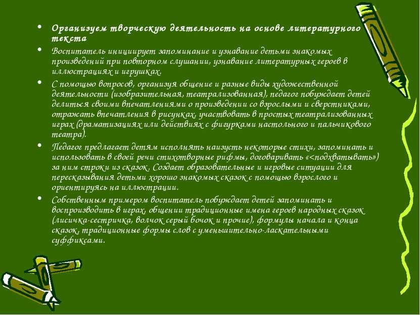 Организуем творческую деятельность на основе литературного текста Воспитатель...