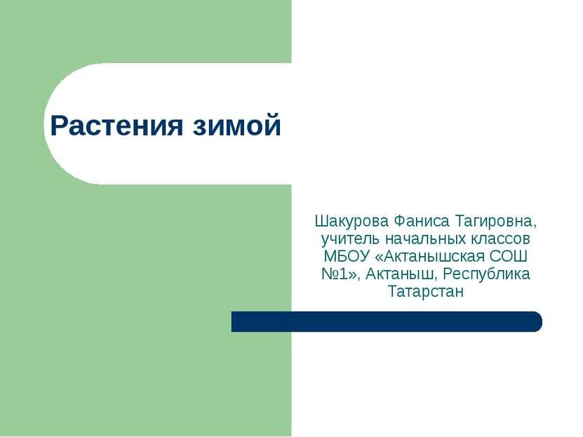 Растения зимой Шакурова Фаниса Тагировна, учитель начальных классов МБОУ «Акт...