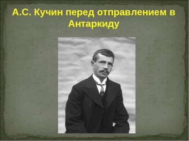 А.С. Кучин перед отправлением в Антаркиду