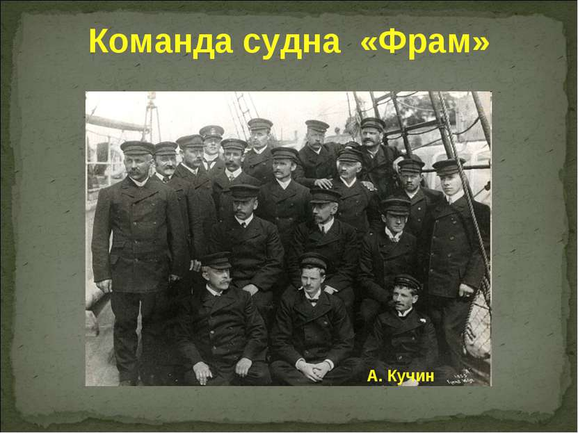 Команда судна «Фрам» А. Кучин