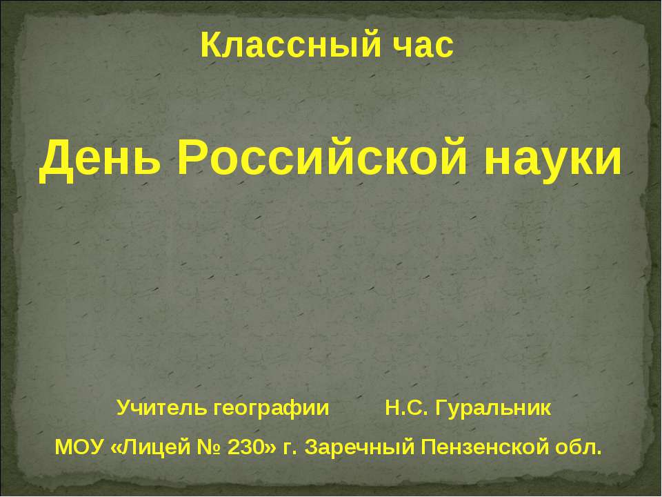 Классный час День Российской науки МОУ «Лицей № 230» г. Заречный Пензенской о...
