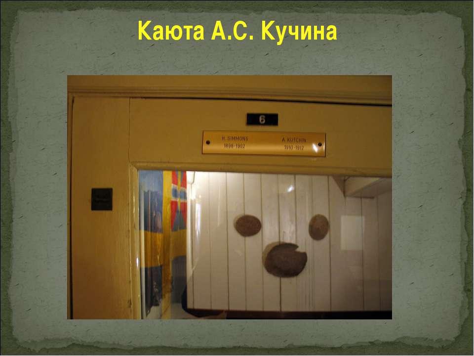 Каюта А.С. Кучина