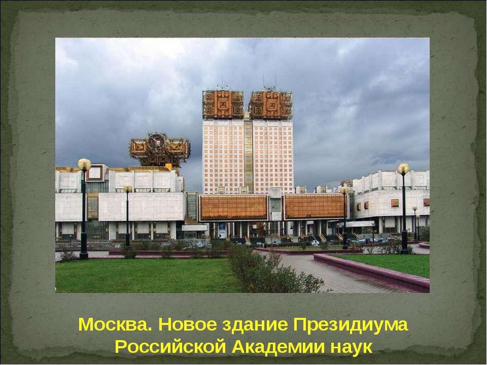 Москва. Новое здание Президиума Российской Академии наук