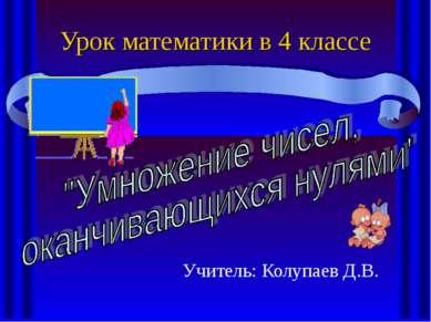 Урок математики в 4 классе Учитель: Колупаев Д.В.