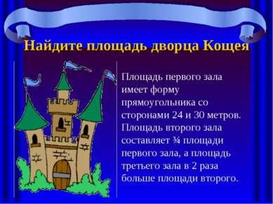 Найдите площадь дворца Кощея Площадь первого зала имеет форму прямоугольника ...