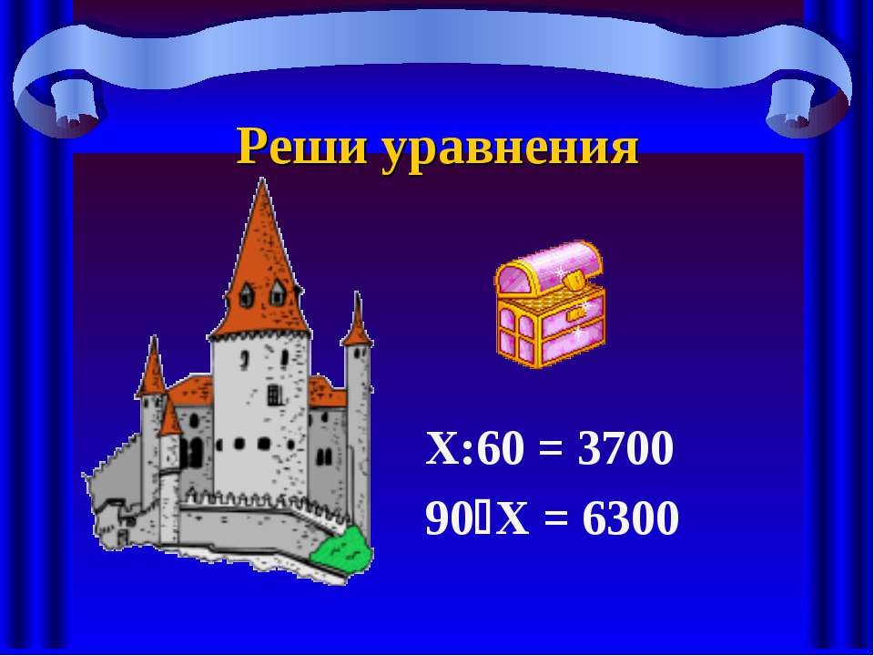 Реши уравнения Х:60 = 3700 90 Х = 6300