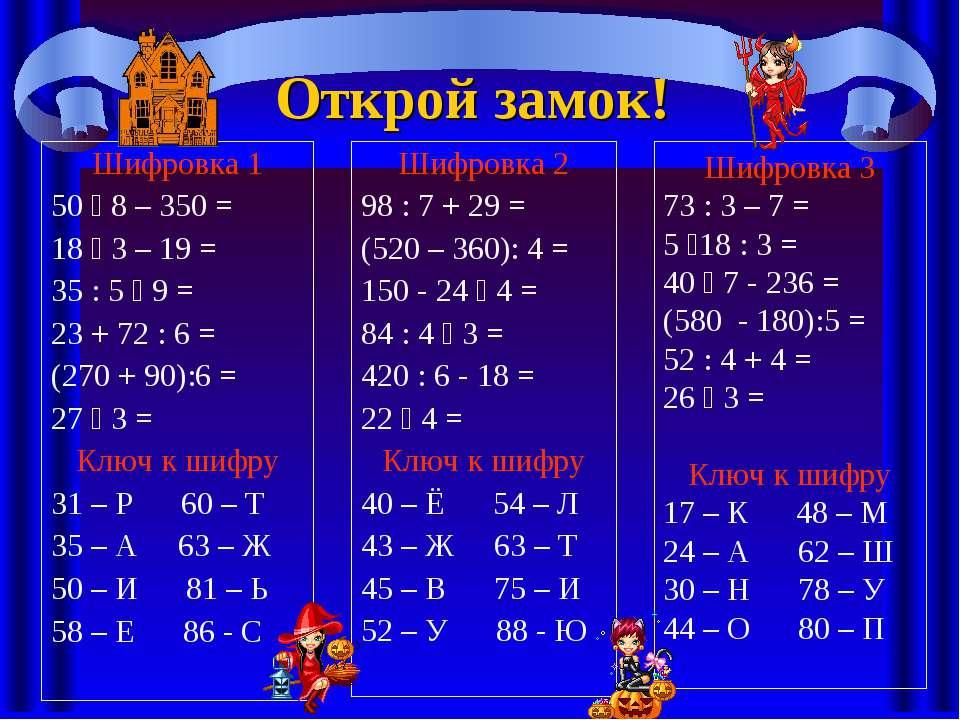 Открой замок! Шифровка 1 50 8 – 350 = 18 3 – 19 = 35 : 5 9 = 23 + 72 : 6 = (2...