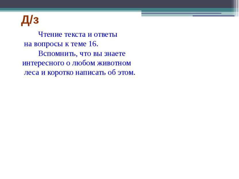 Чтение текста и ответы на вопросы к теме 16. Вспомнить, что вы знаете интерес...
