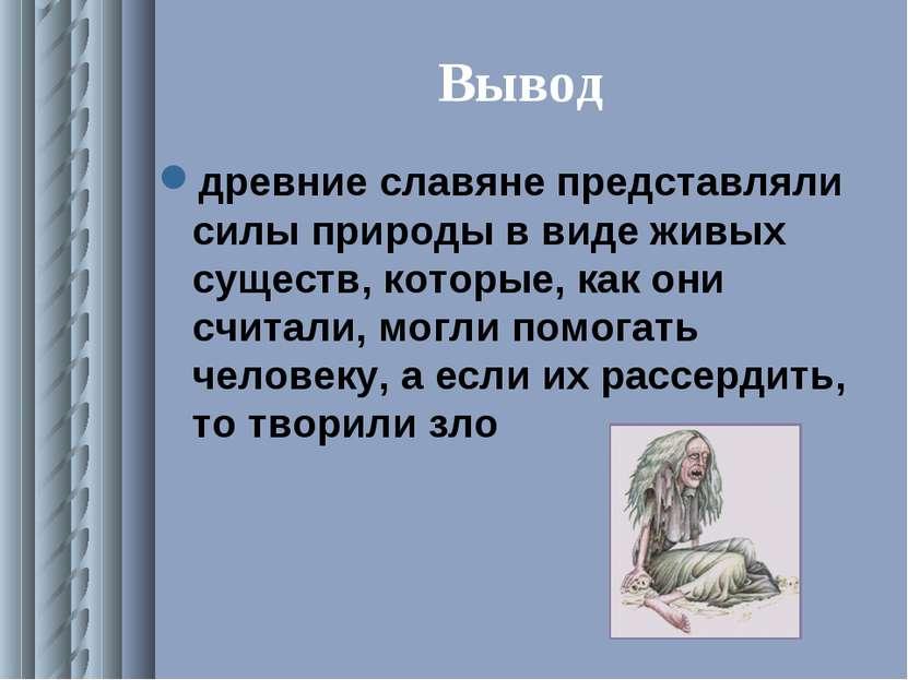 Вывод древние славяне представляли силы природы в виде живых существ, которые...