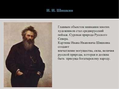 И. И. Шишкин Главным объектом внимания многих художников стал среднерусский п...