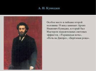 А. И. Куинджи Особое место в пейзаже второй половины 19 века занимает Архип И...