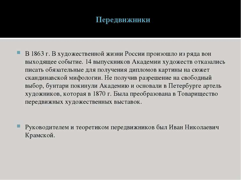 Передвижники В 1863 г. В художественной жизни России произошло из ряда вон вы...