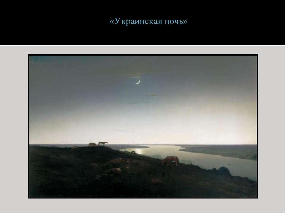 «Украинская ночь»