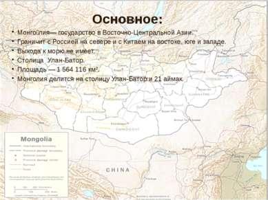 Монго лия— государство в Восточно-Центральной Азии. Граничит с Россией на сев...