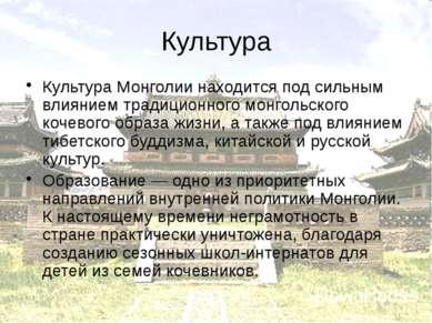 Культура Культура Монголии находится под сильным влиянием традиционного монго...