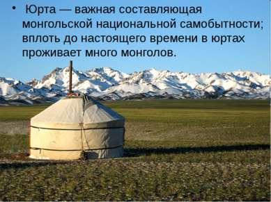 Юрта — важная составляющая монгольской национальной самобытности; вплоть до н...